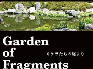 """8/27-9/3 世界考古学会議第8回京都大会""""Garden of Fragments""""展"""