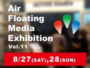 8/27-28 「エア・フローティング・メディア展Vol.11」開催@グランフロント大阪